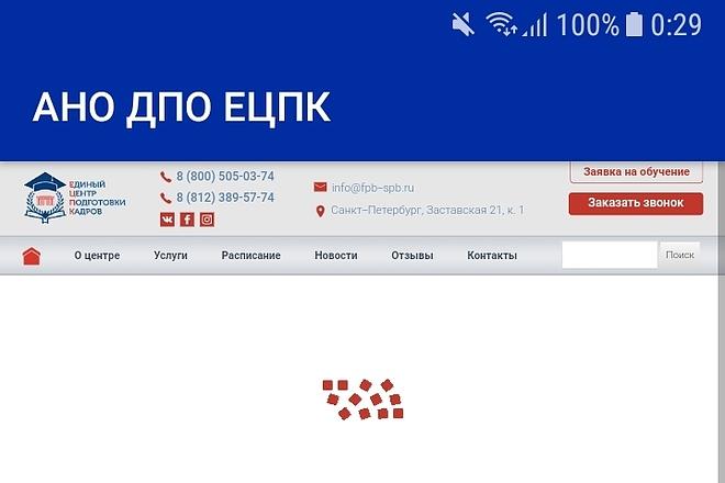 Конвертирую Ваш сайт в Android приложение 26 - kwork.ru