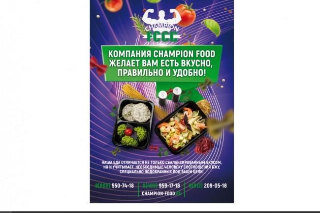 Красивый и уникальный дизайн флаера, листовки 95 - kwork.ru