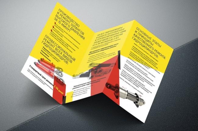Красивый и уникальный дизайн флаера, листовки 93 - kwork.ru