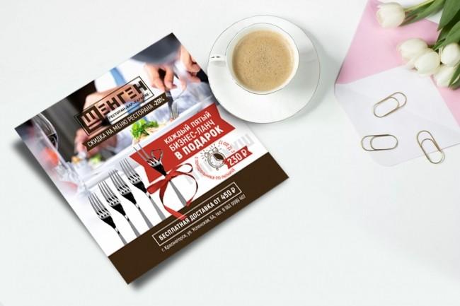 Красивый и уникальный дизайн флаера, листовки 89 - kwork.ru