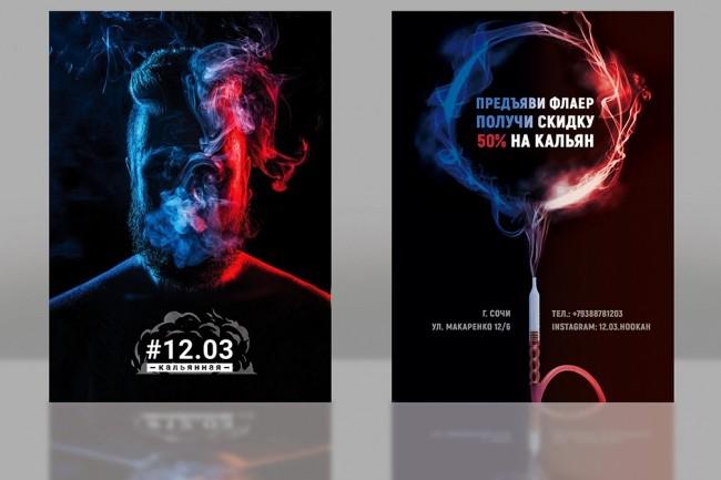 Красивый и уникальный дизайн флаера, листовки 87 - kwork.ru
