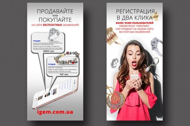 Красивый и уникальный дизайн флаера, листовки 85 - kwork.ru