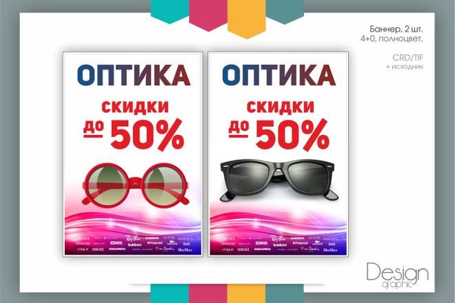 Дизайн - макет быстро и качественно 3 - kwork.ru