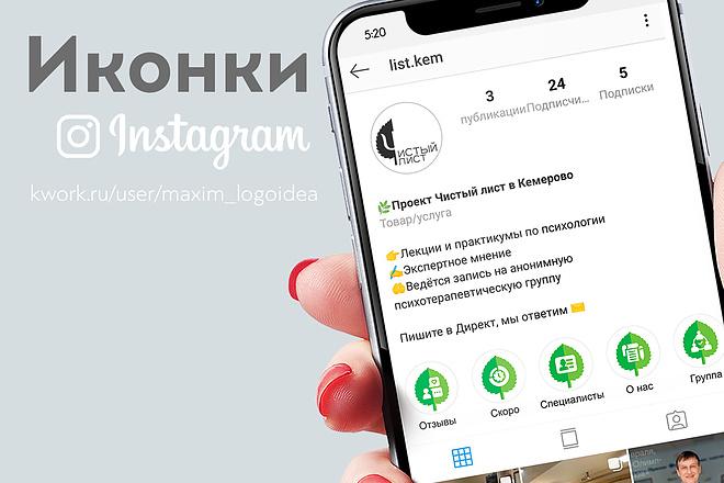 5 Иконок для актуальных историй в Инстаграм 6 - kwork.ru
