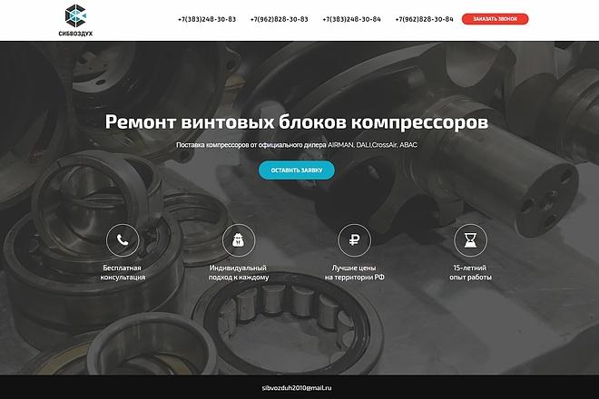 Продающий сайт - Лендинг под ключ, для любых целей 36 - kwork.ru