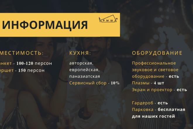 Стильный дизайн презентации 196 - kwork.ru