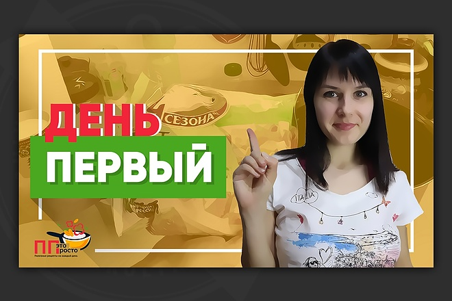Сделаю превью для видео на YouTube 91 - kwork.ru