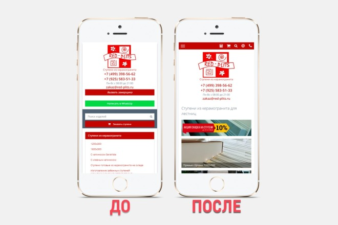 Адаптация сайта под все разрешения экранов и мобильные устройства 18 - kwork.ru