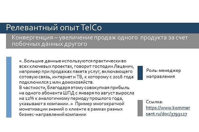 Исправлю дизайн презентации 23 - kwork.ru