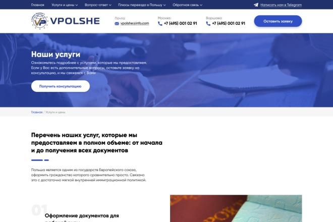Дизайн сайтов в Figma. Веб-дизайн 5 - kwork.ru