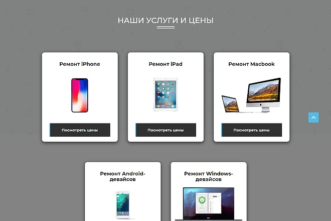 Сайт под ключ. Landing Page. Backend 184 - kwork.ru