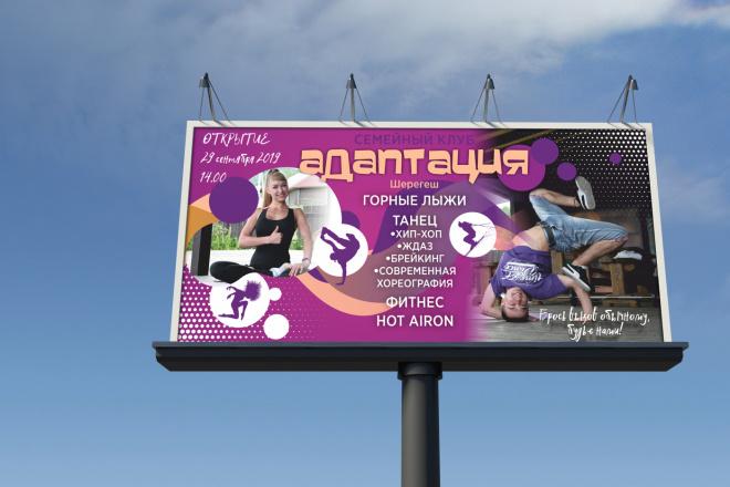 Дизайн для наружной рекламы 81 - kwork.ru