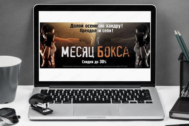 Баннер для сайта 47 - kwork.ru