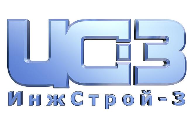 Создам объёмный логотип по эскизу 13 - kwork.ru