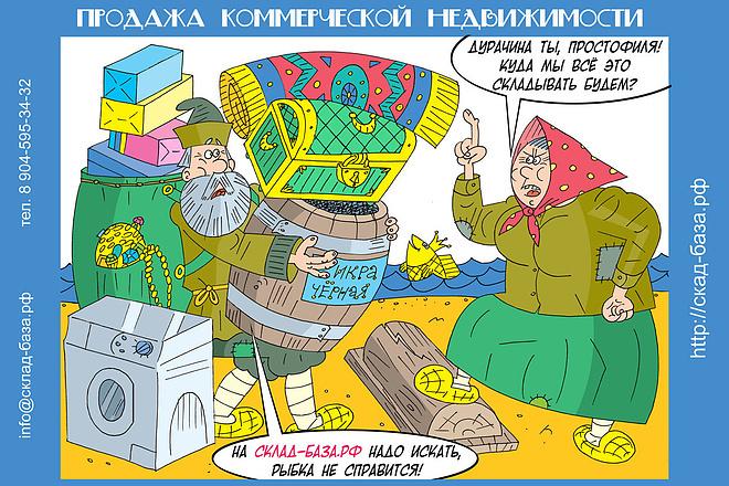Оперативно нарисую юмористические иллюстрации для рекламной статьи 18 - kwork.ru
