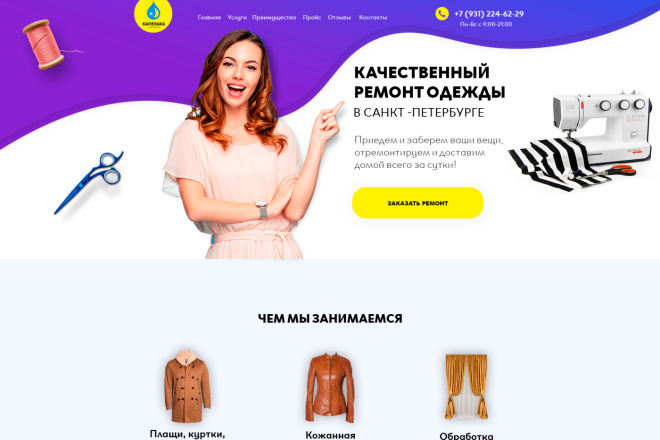 Дизайн сайта Landing Page 9 - kwork.ru