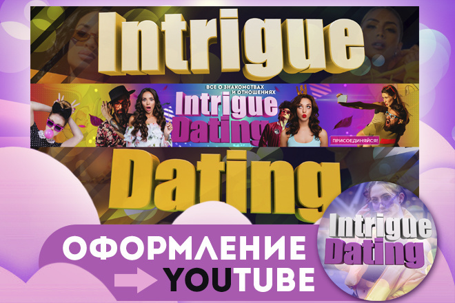 Шапка для Вашего YouTube канала 45 - kwork.ru