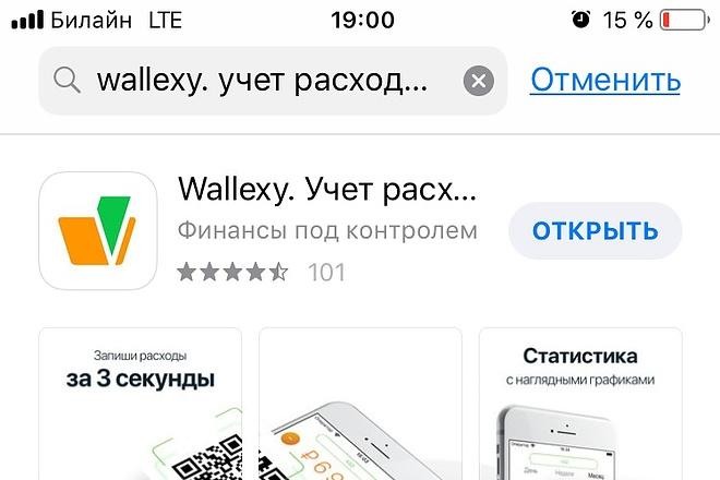 40 установок в App store 4 - kwork.ru