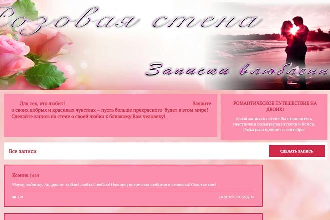 Профессионально и недорого сверстаю любой сайт из PSD макетов 65 - kwork.ru