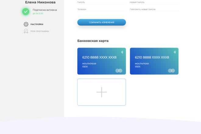 Сверстаю сайт по любому макету 20 - kwork.ru
