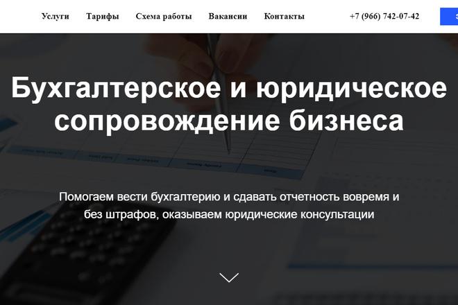Копирование Landing Page 4 - kwork.ru