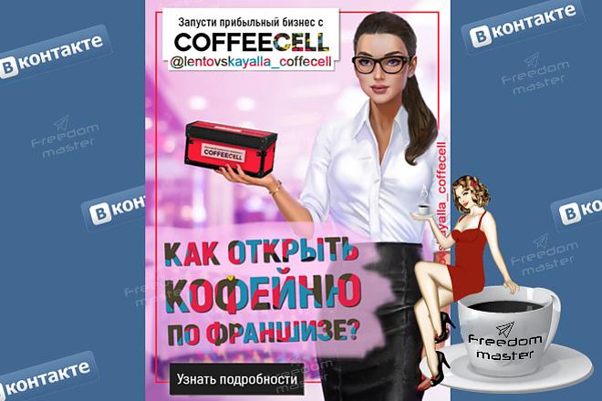 Разработаю 3 promo для рекламы ВКонтакте 70 - kwork.ru