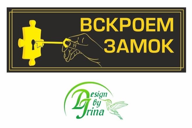 Дизайн логотипа 22 - kwork.ru