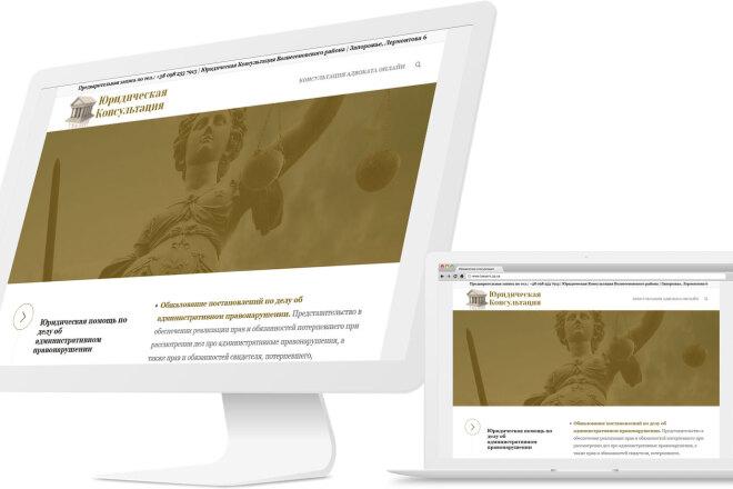 Разработаю Landing Page - одностраничный сайт визитка на CMS WordPress 8 - kwork.ru