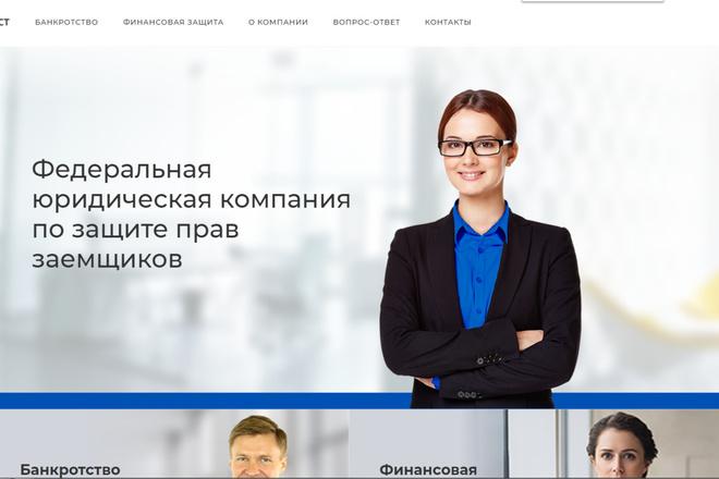 Скопирую почти любой сайт, landing page под ключ с админ панелью 51 - kwork.ru