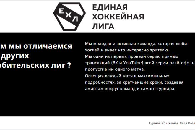 Стильный дизайн презентации 394 - kwork.ru