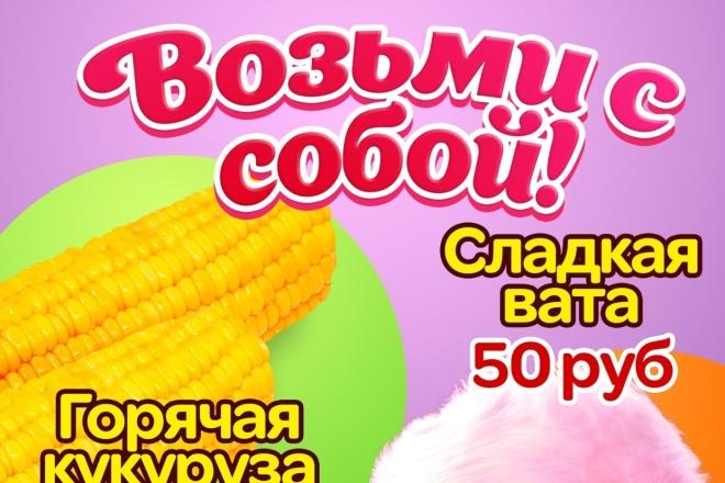 Дизайн рекламной вывески 21 - kwork.ru
