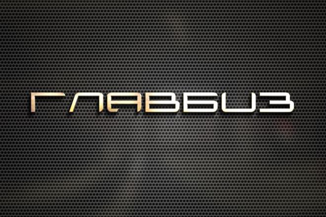 Лого бук - 1-я часть Брендбука 62 - kwork.ru