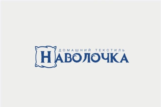 Сделаю стильный именной логотип 179 - kwork.ru