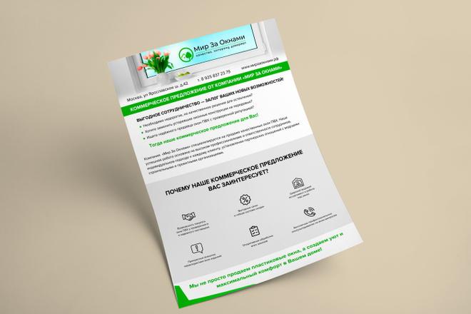Создам дизайн коммерческого предложения 16 - kwork.ru