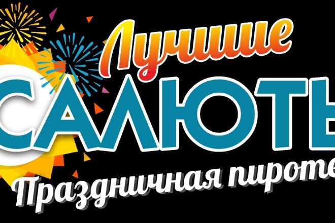 Сделаю профессионально логотип по Вашему эскизу 27 - kwork.ru