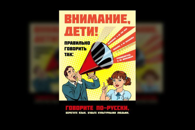 Изготовление дизайна листовки, флаера 44 - kwork.ru