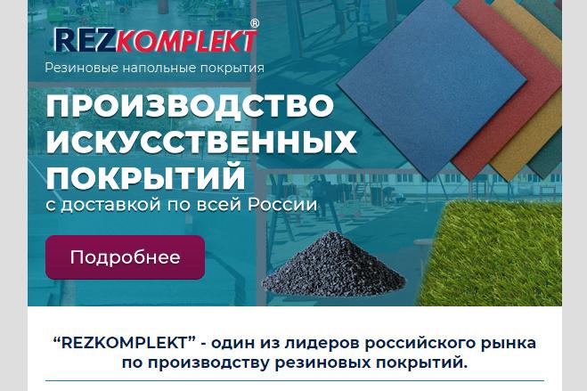 Html-письмо для E-mail рассылки 75 - kwork.ru
