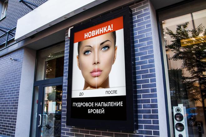 Баннер для печати. Очень быстро и качественно 15 - kwork.ru