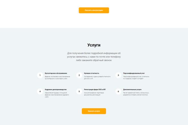 Перенос, экспорт, копирование сайта с Tilda на ваш хостинг 36 - kwork.ru