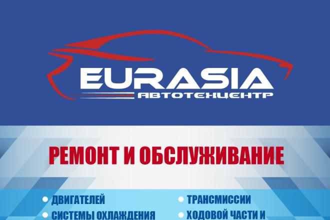 Создам флаер 42 - kwork.ru