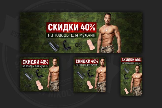 Сделаю качественный баннер 81 - kwork.ru