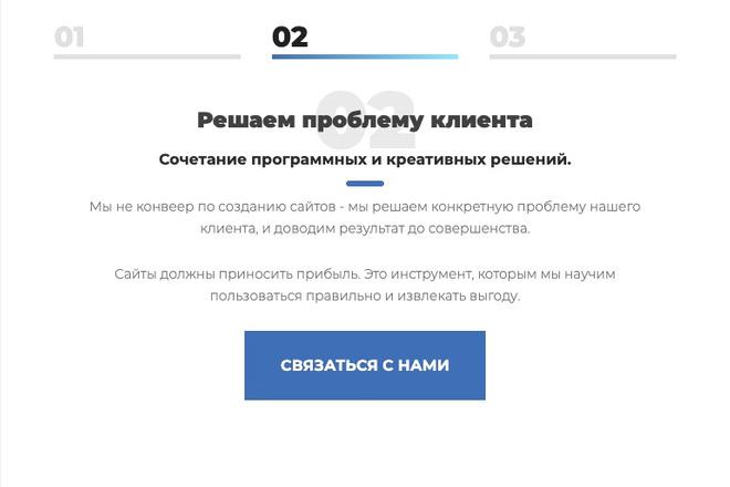 Сверстаю сайт по любому макету 159 - kwork.ru