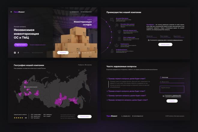 Landing page, создай свой уникальный стиль. 1 блок 8 - kwork.ru