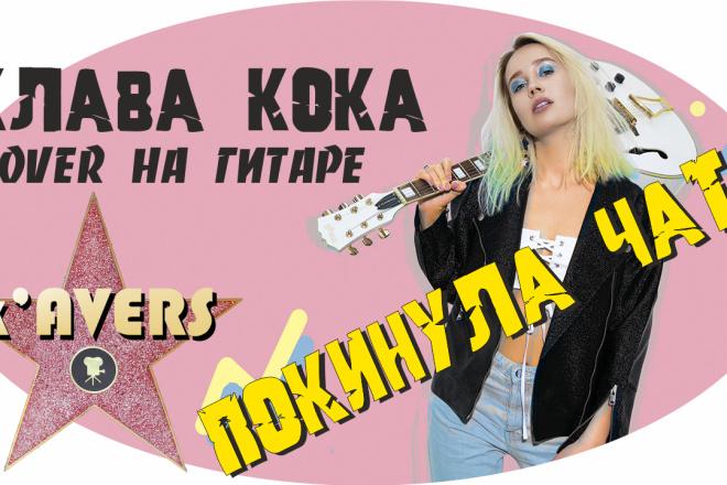 Сделаю превью для видео на YouTube 19 - kwork.ru