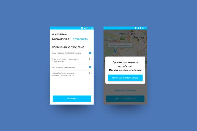 Дизайн мобильного приложения 11 - kwork.ru