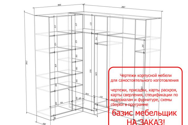 Конструкторская документация для изготовления мебели 18 - kwork.ru