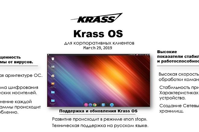 Стильный дизайн презентации 422 - kwork.ru