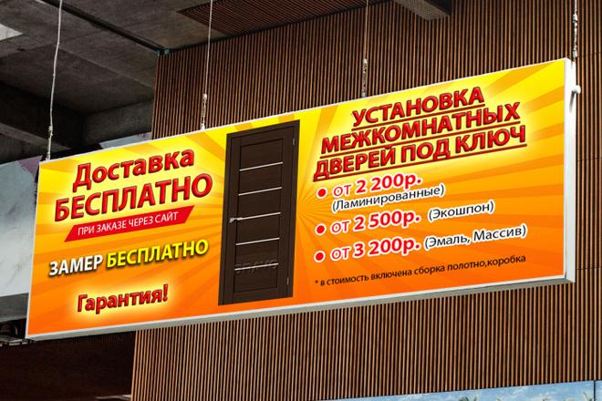 Широкоформатный баннер, качественно и быстро 3 - kwork.ru