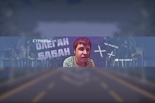 Оформление, шапка ютуб канала 8 - kwork.ru