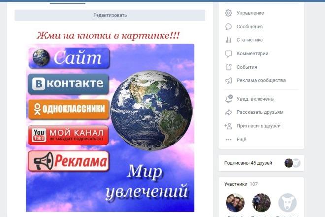 Оформлю группу в Контакте. Быстро. Не дорого 10 - kwork.ru